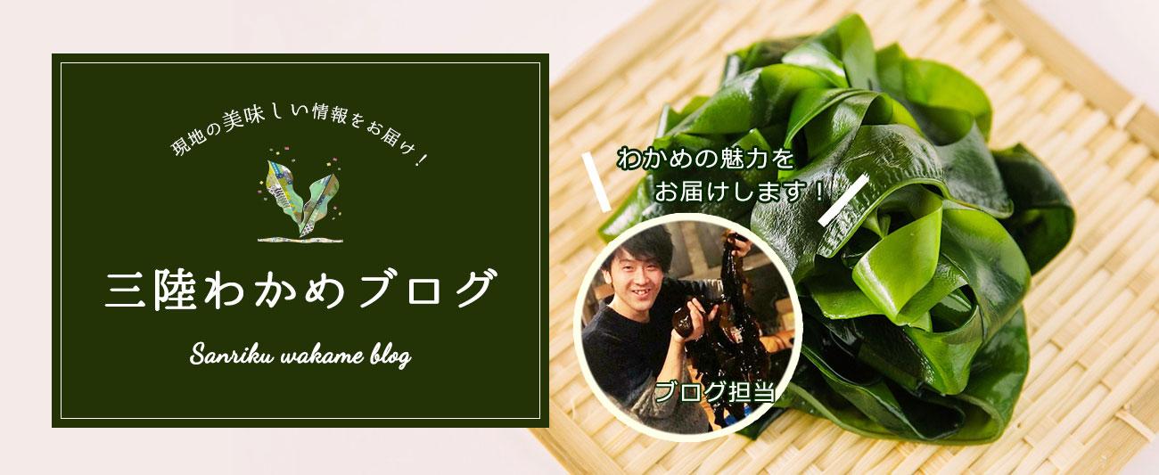 三陸わかめブログ