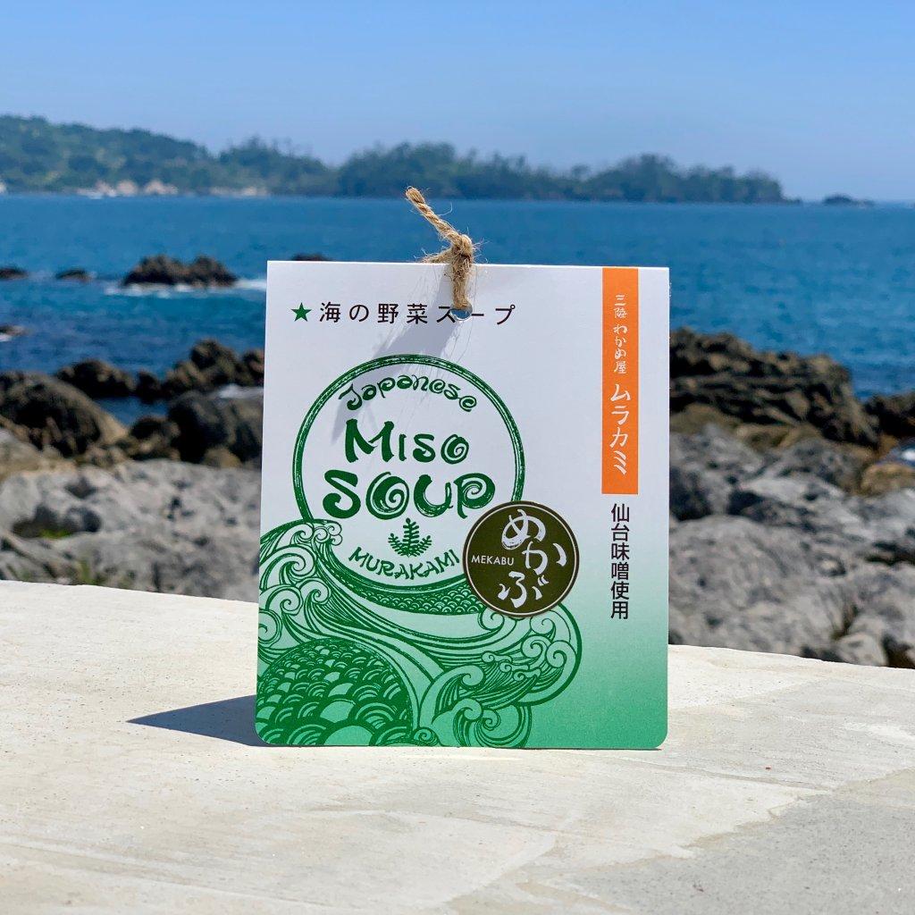 MISO SOUP-めかぶ-